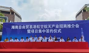 海南自贸港航空航天产业签约12个项目