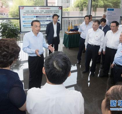 李克强在上海考察时强调 推进改革开放 促进创新发展