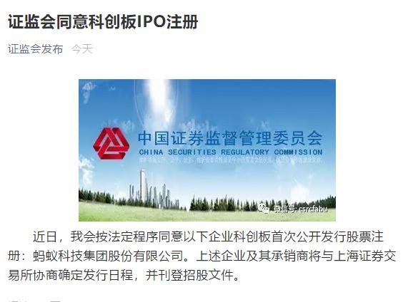 中国证监会同意蚂蚁集团IPO注册 A股迎来首个万亿互联网巨头