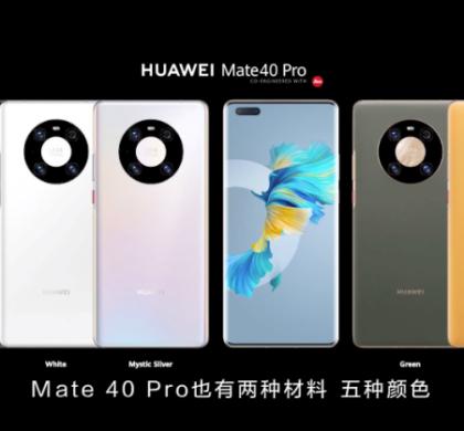 最强Mate现身 华为Mate 40系列搭载5nn麒麟芯片