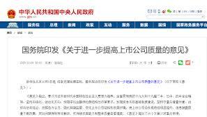 中国国务院印发《关于进一步提高上市公司质量的意见》