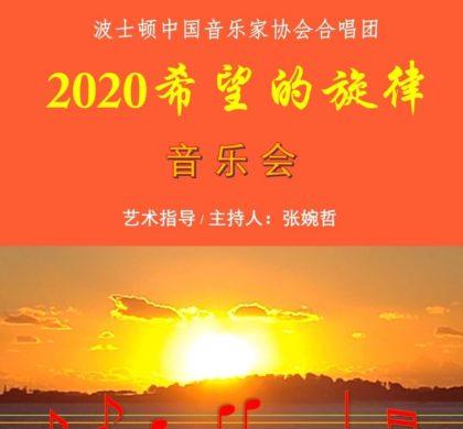 """""""2020希望的旋律""""主题云端音乐会将映   波士顿中国音乐家协会合唱团倾情演绎"""