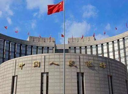 中国央行报告:稳健的货币政策成效显著 涉及9万亿元货币资金