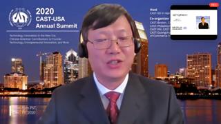 聚焦科技创新和美国华裔贡献    2020旅美科协峰会成功举办