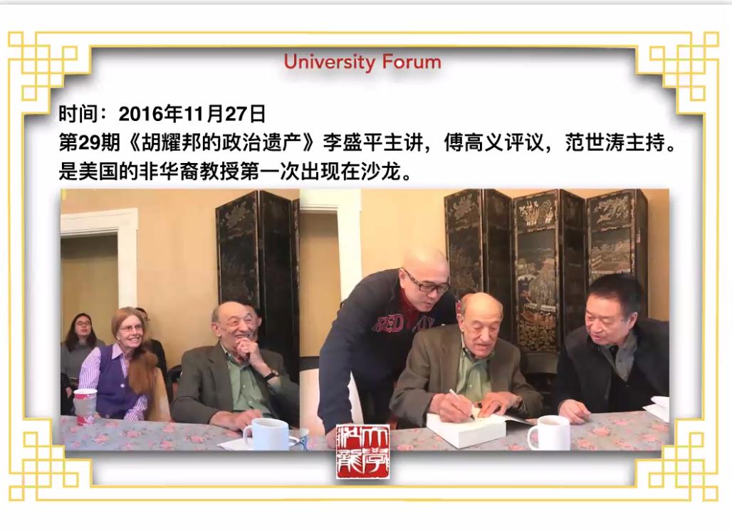 傅高义生前给予大学沙龙持续不断的鼓励和支持  并以90岁高龄担任大学沙龙首届董事会主席99天