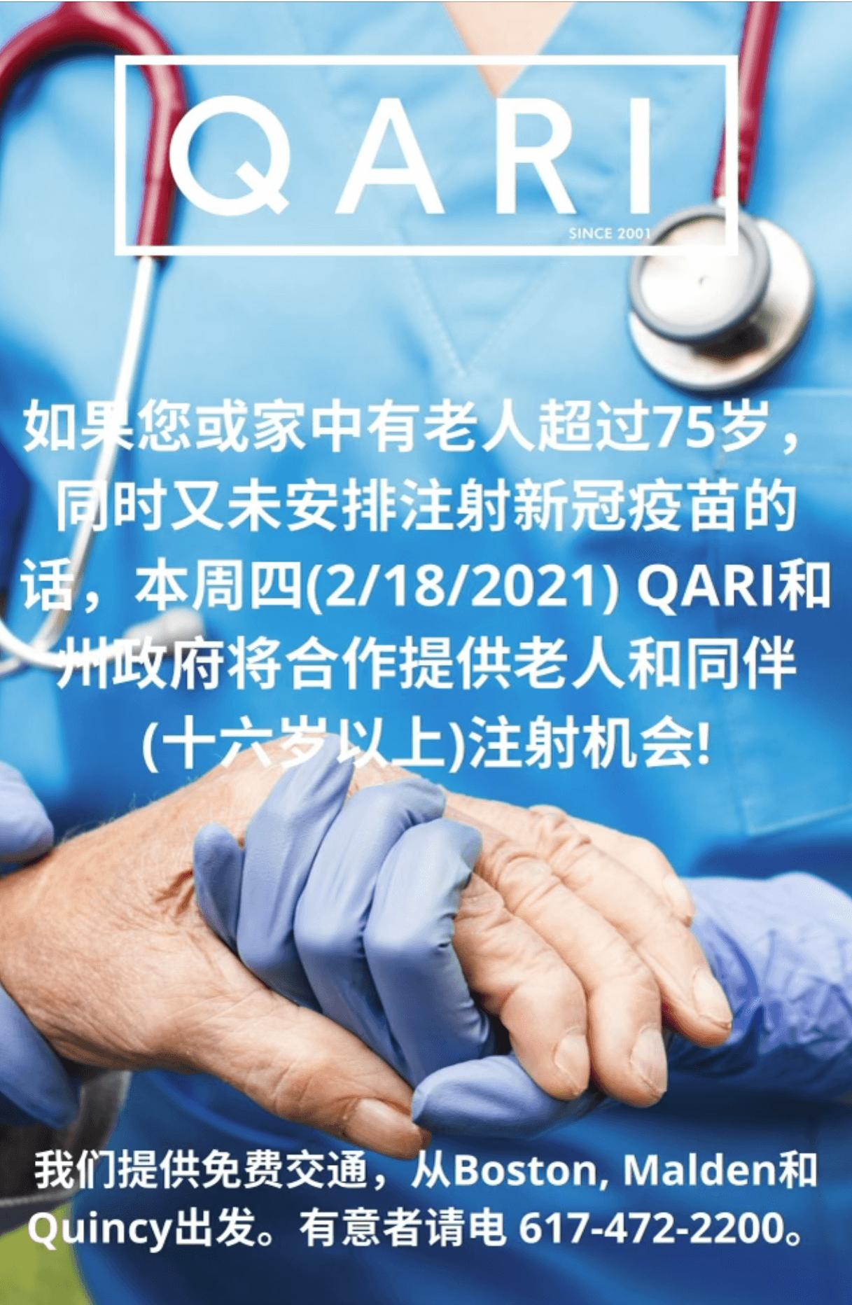 亚协服务中心与麻州政府合作   为华人长者接种疫苗免费服务