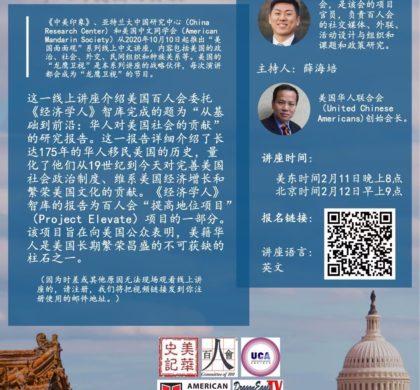 """新英格兰华人联盟共同主席王华:百人会""""华人对美国的贡献""""报告值得宣扬和传承"""