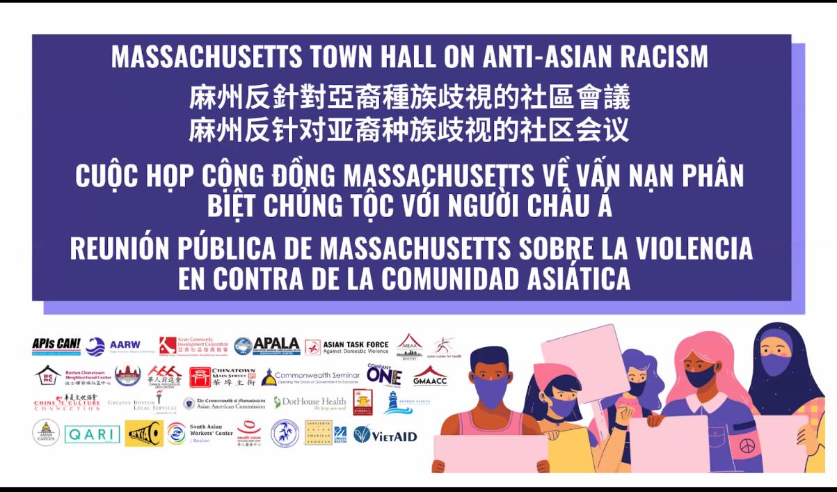 麻州亚裔社区反仇恨亚裔种族歧视网络集会 呼吁针对长期种族主义的根本原因采取行动