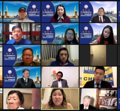 纽约州华人精英圆桌会议成功举办 众议员孟昭文表示亚裔要团结一致