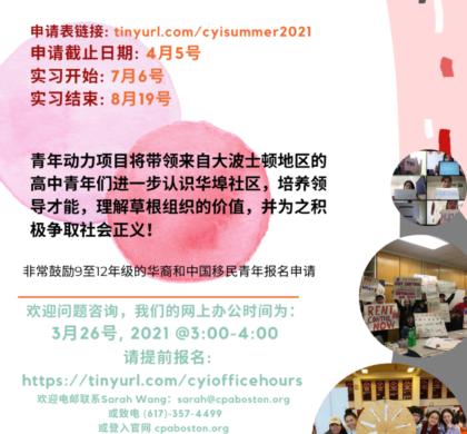 华人前进会青年动力项目暑期实习正在招募 最新项目成果反对对亚裔和太平洋居民歧视