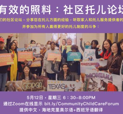 华人前进会组织社区儿童照料论坛 呼吁州政府加大托儿保育资助力度