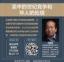 """""""美中的世纪竞争和华人的处境""""主题讲座将举办"""