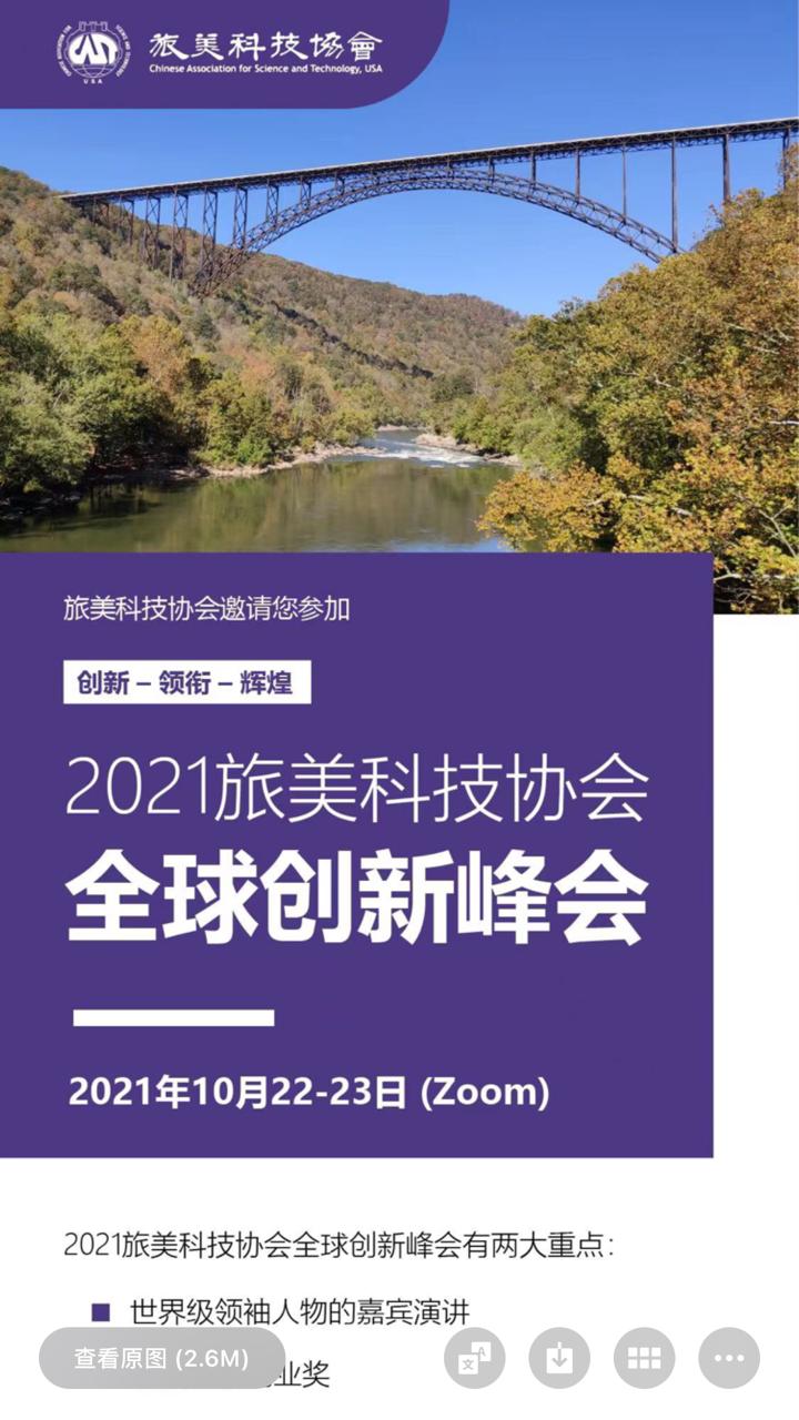 2021旅美科技协会全球创新峰会 重量级嘉宾出席22-23/10召开