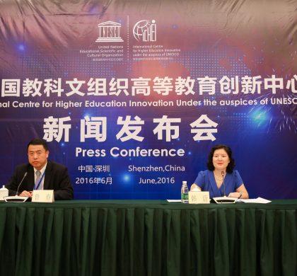 联合国教科文组织高教创新中心在深揭牌