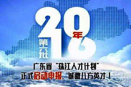 """2016年广东省""""珠江人才计划""""开始接受申报  团队最高可资助8000万元"""