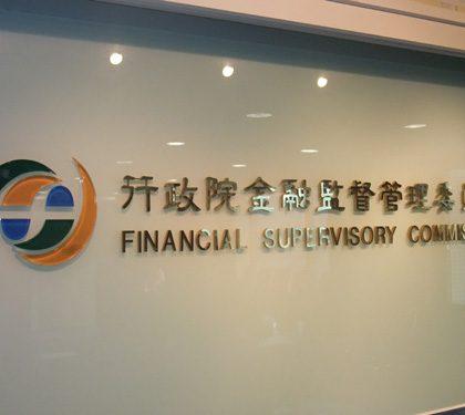 台湾金融:将成立创新创业基金及天使基金,投资五大创新产业