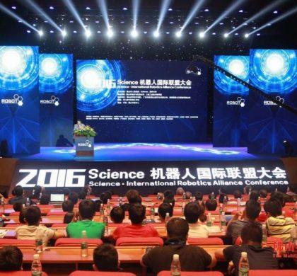 机器人国际联盟大会在佛山举行