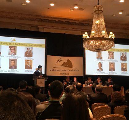 2016全球投资大会助力中美跨境投资