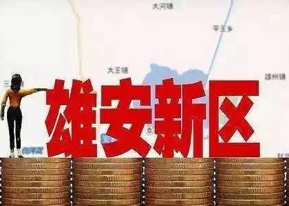 中国雄安建设投资集团有限公司面向全国公开招聘