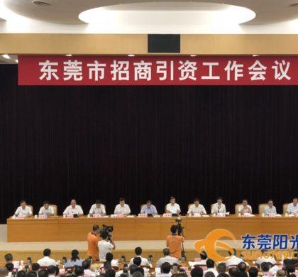 东莞市产业招商大会举行  三五年内引进一批百亿元产业项目
