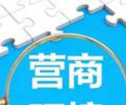 广东开办企业便利度进入全球前列