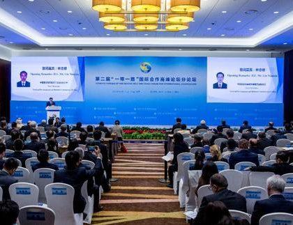 数字丝绸之路分论坛聚焦创新驱动数字经济等领域发展