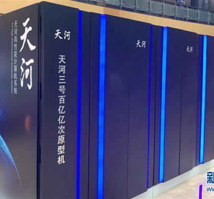 中国已建成六家国家级超算中心
