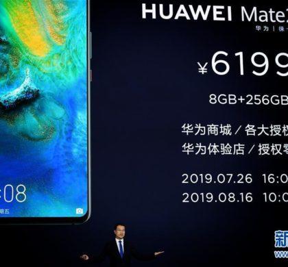 华为发布首款5G商用手机 鸿蒙系统将上市