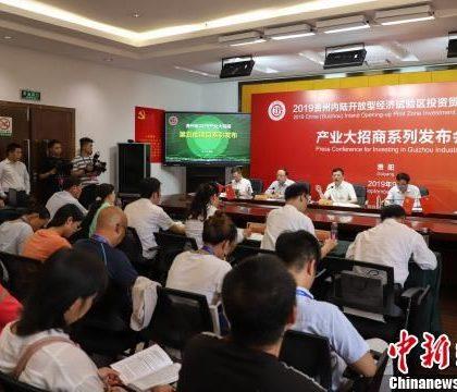 贵州面向全球发布300个招商引资项目