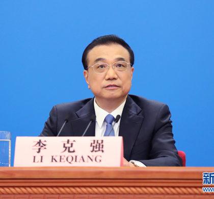 中国总理李克强出席记者会并回答中外记者提问