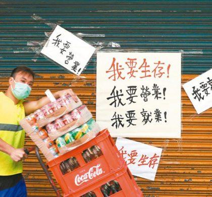 香港失业率升至5.9% 为15年来新高