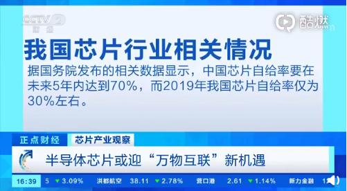 中国国务院:芯片自给率2025年要达到70%