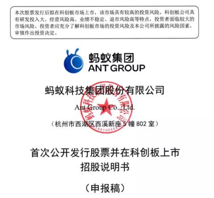 蚂蚁集团沪港两地提交招股书 估值超$2000亿或成全球最大IPO
