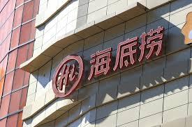 海底捞上半年净亏¥9.65亿 仍开设新店超170家