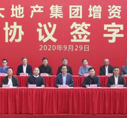 恒大与战投签订补充协议 ¥863亿已转为普通股