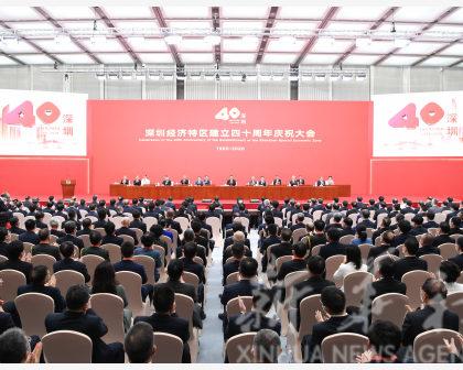 深圳经济特区建立四十周年庆祝大会在深圳举行