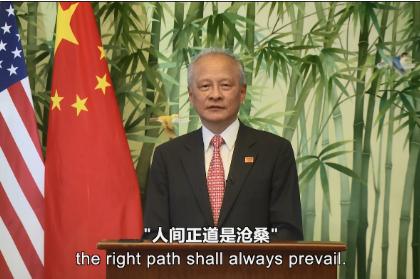 崔天凯:中国始终愿本着善意和诚意发展对美关系