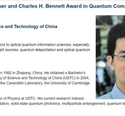 中科大80后教授获美国物理学会设立的量子计算奖