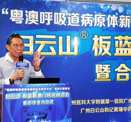 钟南山团队:复方板蓝根对新冠病毒有体外抑制作用