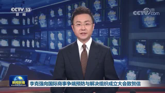 李克强:中国将继续深化改革扩大开放,对内外资企业一视同仁