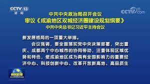 习近平主持召开政治局会议 审议成渝双城经济圈建设规划纲要