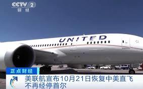 美联航宣布10月21日恢复中美直飞 不再经停首尔