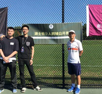 波士顿华人网球协会抗疫中成立   构建新英格兰最大网球社交平台