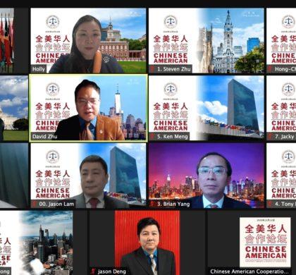 凝聚共识团结合作融入主流维护权益   首届全美华人合作论坛成功线上举办