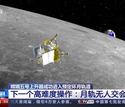 高难度操作!嫦娥五号将进行月轨无人交会对接