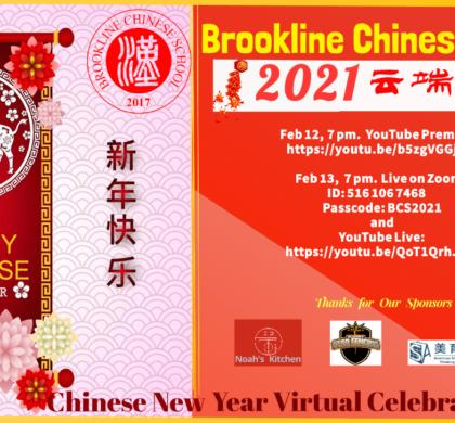 布鲁克莱恩中文学校(BCS)将先后举办两场云端春晚以庆祝新年