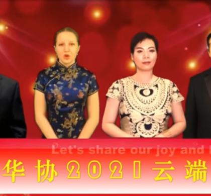 """辞旧迎新寄语""""爱与希望同在"""" 莱镇华协与莱镇办2021年春晚"""