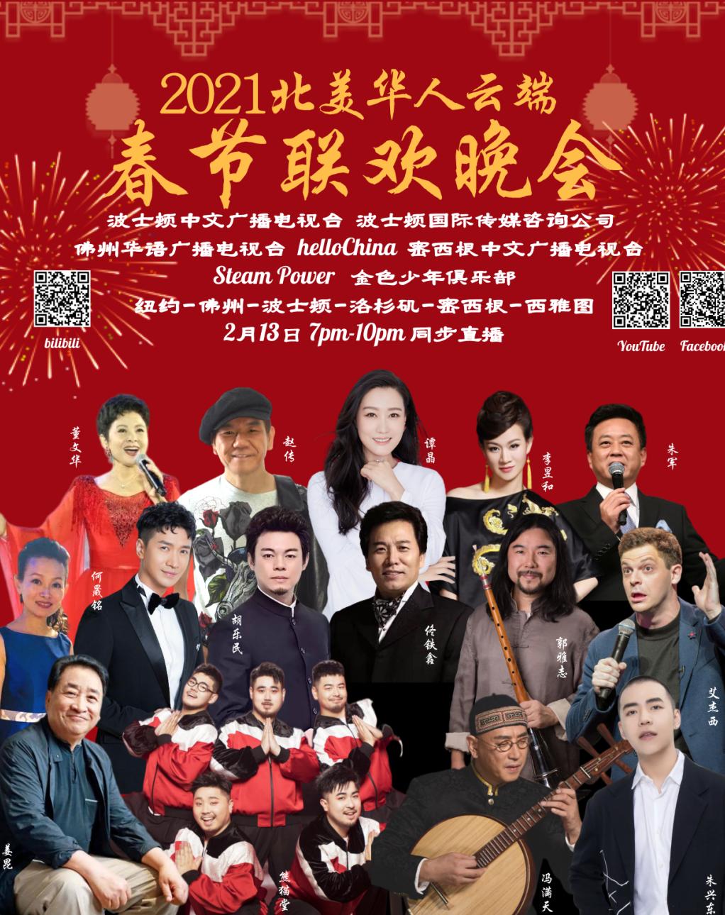 2021北美华人云端春节联欢晚会将于2月13日盛情演绎