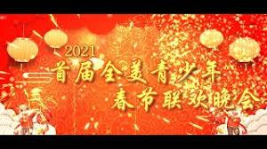 2021首届全美青少年网络春节晚会将于2月12日-14日隆重线上演出