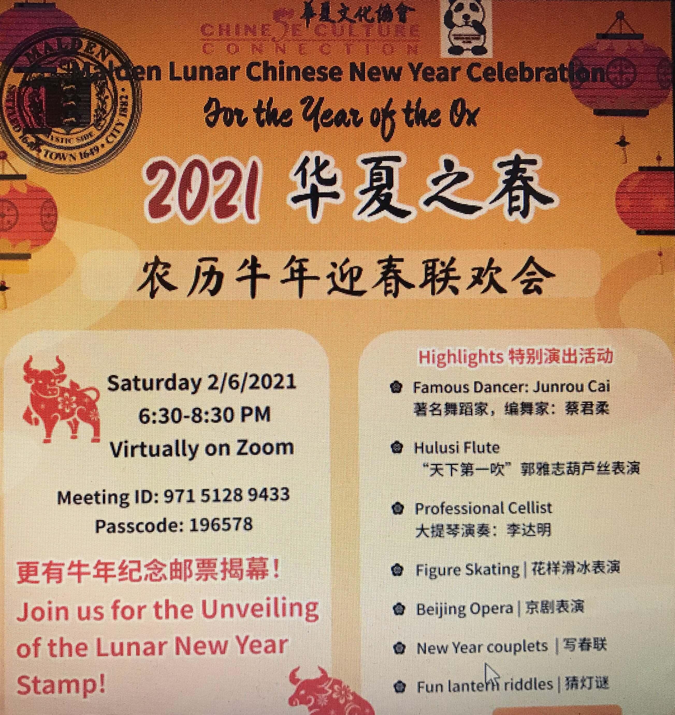 华夏文化协会设立社区信息服务窗口 并将举办2021华夏之春牛年云端春晚